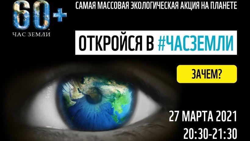 Туапсе присоединится к международной акции «Час Земли»