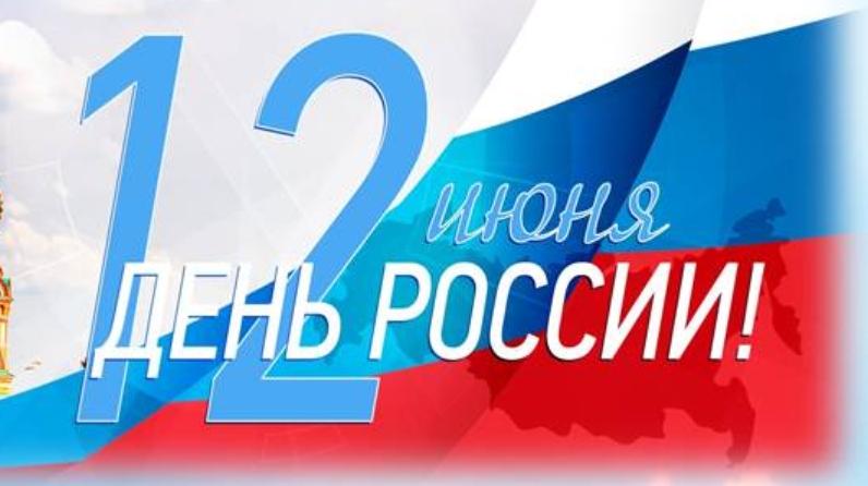 Поздравим страну с Днем России вместе