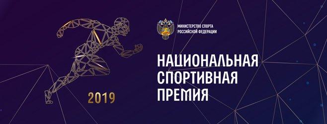 Поддержите Краснодарский край в голосовании за номинантов Национальной премии в области спорта!