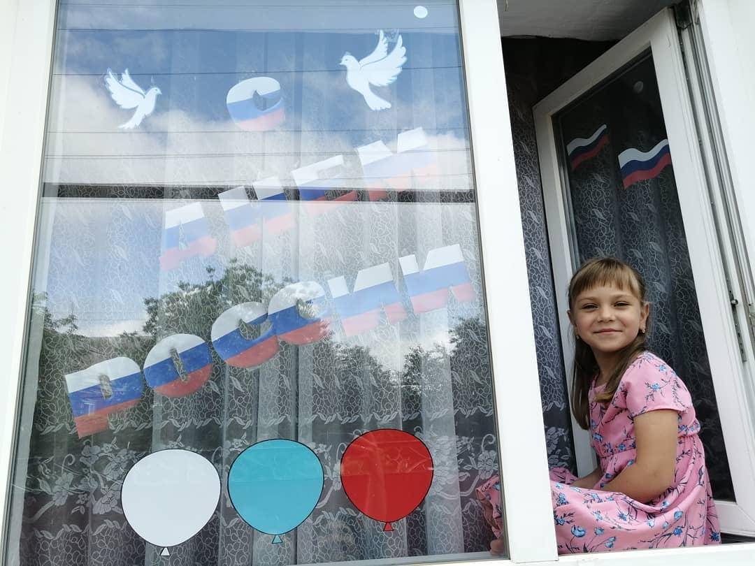 Вместе со всей страной празднуем День России