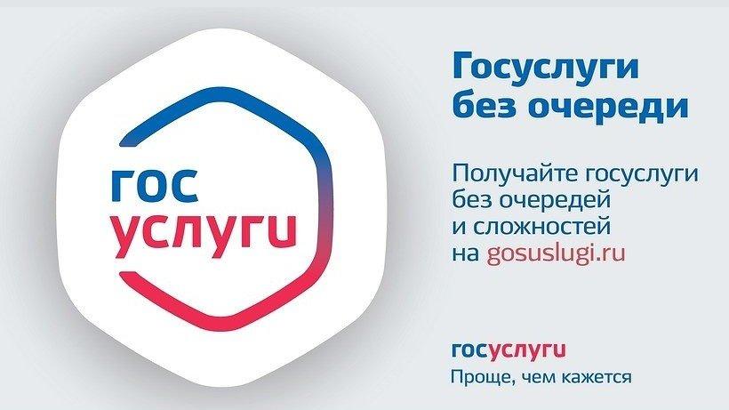 Подтверждение и восстановление учетной записи в ЕСИА через МФЦ Краснодарского края