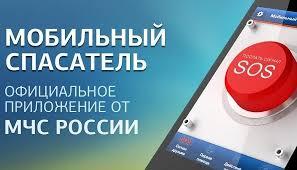 Приложение «Мобильный спасатель»