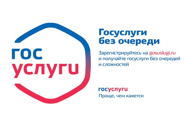 Информация о платежах ФССП – через Госуслуги
