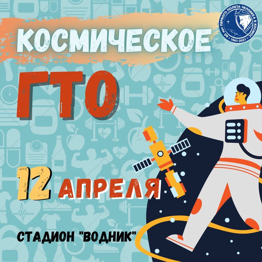 Туапсе – ко Дню космонавтики