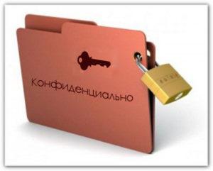 Введена уголовная ответственность за доступ к коммерческой тайне через шантаж, обман или принуждение