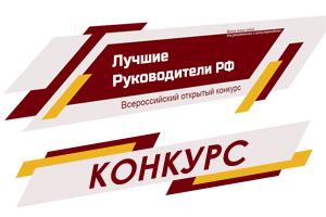 Руководители организаций Туапсе могут принять участие в конкурсе «Лучшие руководители РФ»
