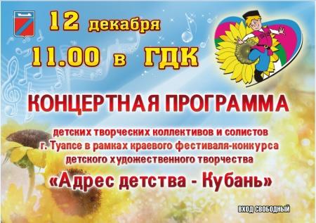 12 декабря в городе воинской славы Туапсе пройдет отборочный тур V краевого фестиваля