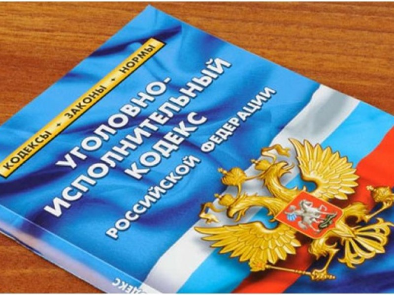 Изменения в Уголовно-исполнительном кодексе РФ