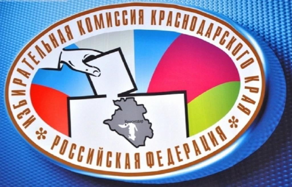 20 ноября – День избирательной системы Краснодарского края