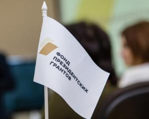 НКО Туапсе приглашают принять участие в конкурсе Фонда президентских грантов