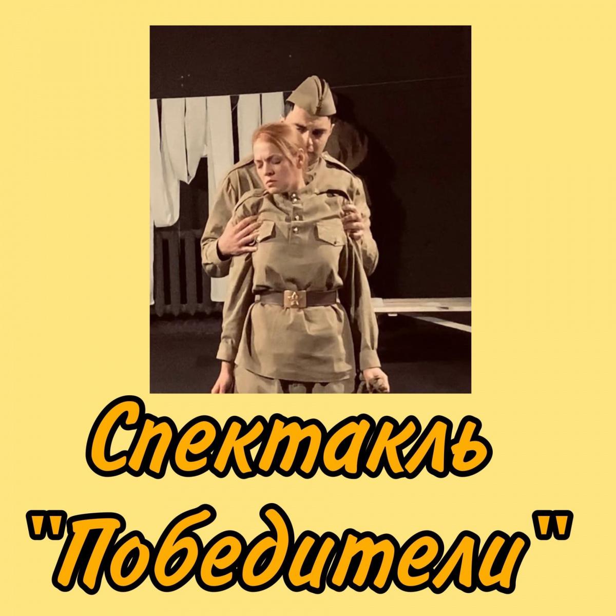 """Спектакль """"Победители"""""""