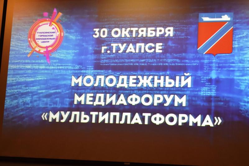 """В Туапсе прошёл молодёжный Медиа-форум """"Мультиплатформа"""""""