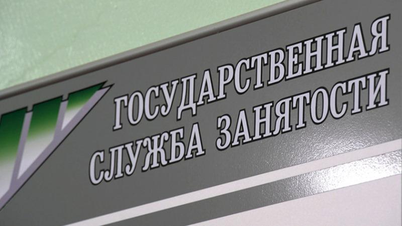 Новое в деятельности центров занятости населения