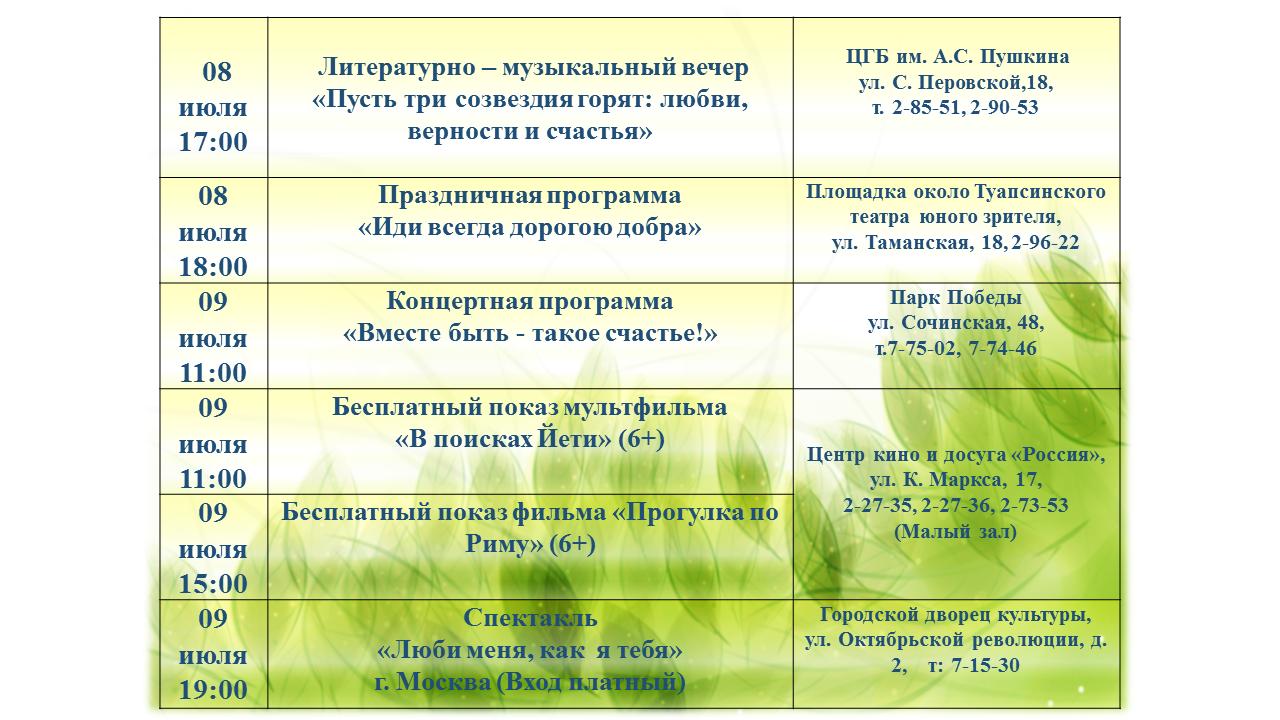 Афиша мероприятий с 8 по 14 июля 2019 года