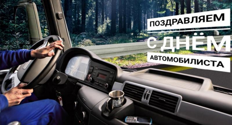 С Днём автомобилиста!