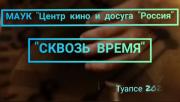 """""""Сквозь время"""""""