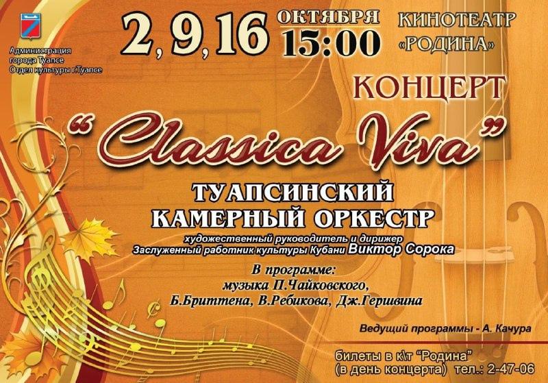 Камерный оркестр Туапсе выступит с новой программой Classica viva