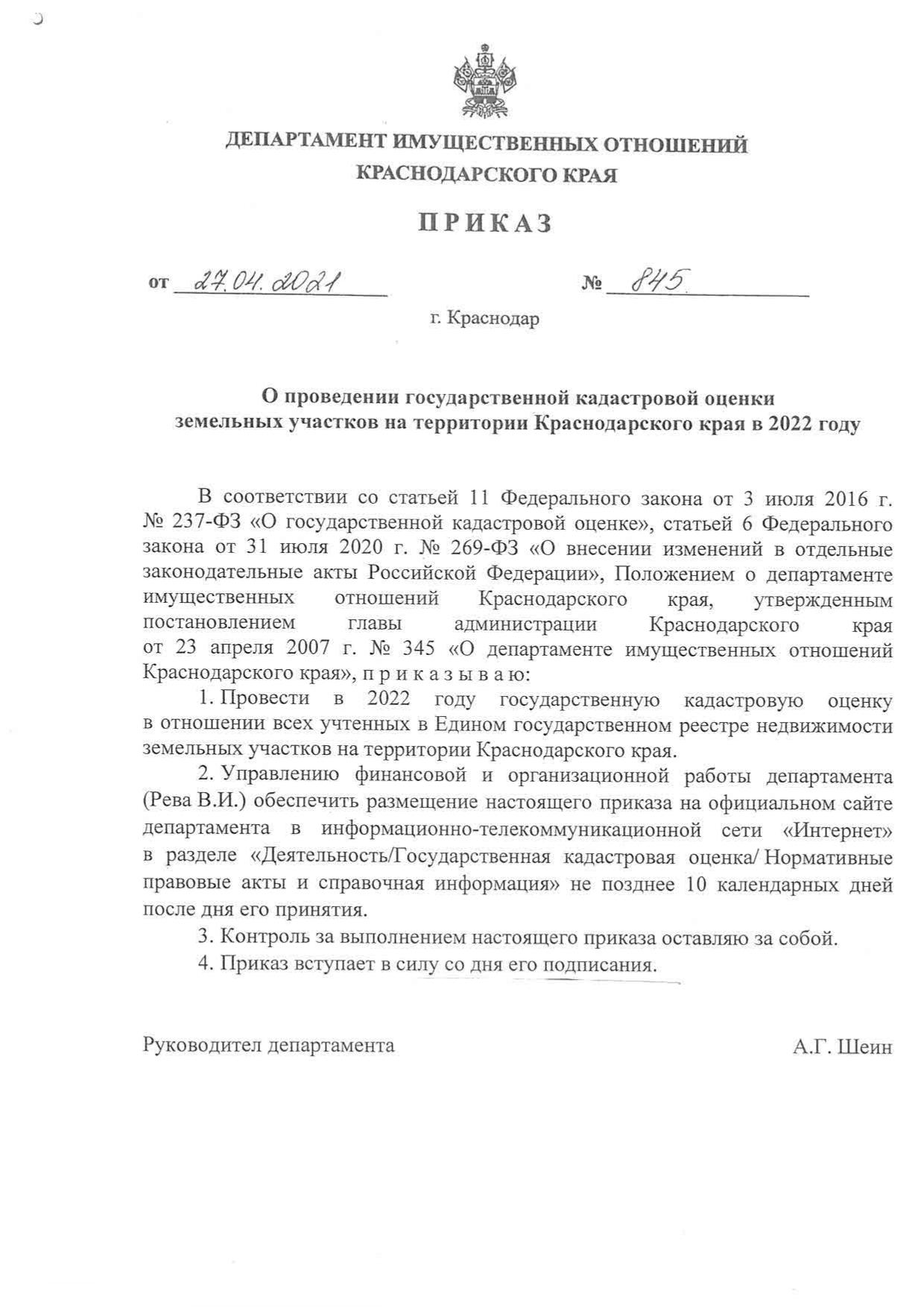 О проведении государственной кадастровой оценки земельных участков на территории Краснодарского края в 2022 году