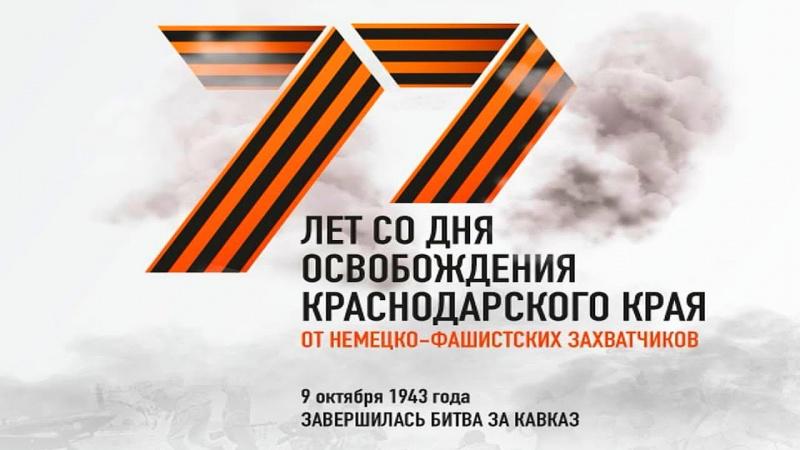 9 октября - День освобождения Кубани и завершения Битвы за Кавказ
