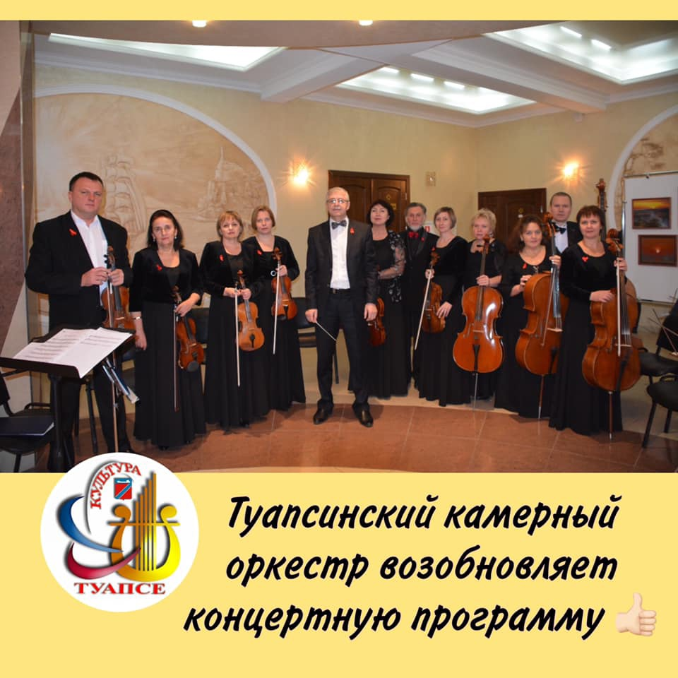 Туапсинский камерный оркестр возобновляет концертную программу