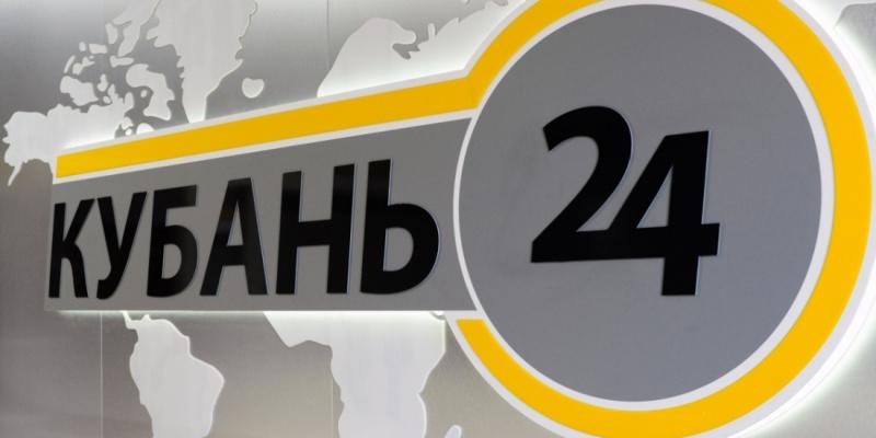 Программы телеканала «Кубань 24» можно будет увидеть в «цифре»