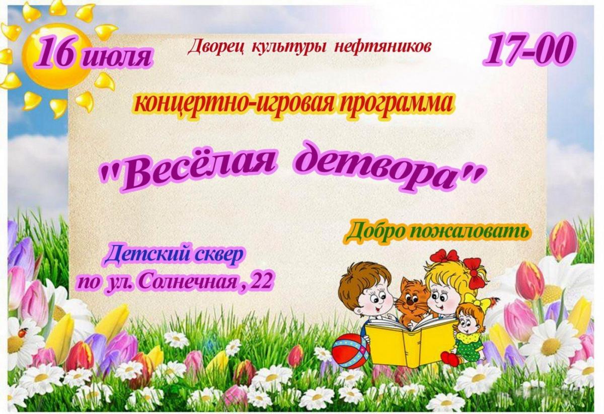 """Концертно-игровая программа """"Веселая детвора"""""""