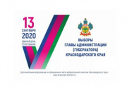 В Туапсе участковые избирательные комиссии продолжают работу по подготовке к Единому дню голосования