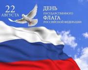 С Днём Государственного флага Российской Федерации!
