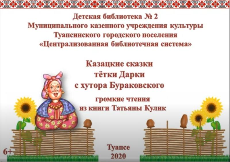 «Почему хутор Пятибратки называется»